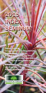 DELECTUS_Botanical_Garden_Ufa-2015-1