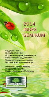 index_seminum-2014